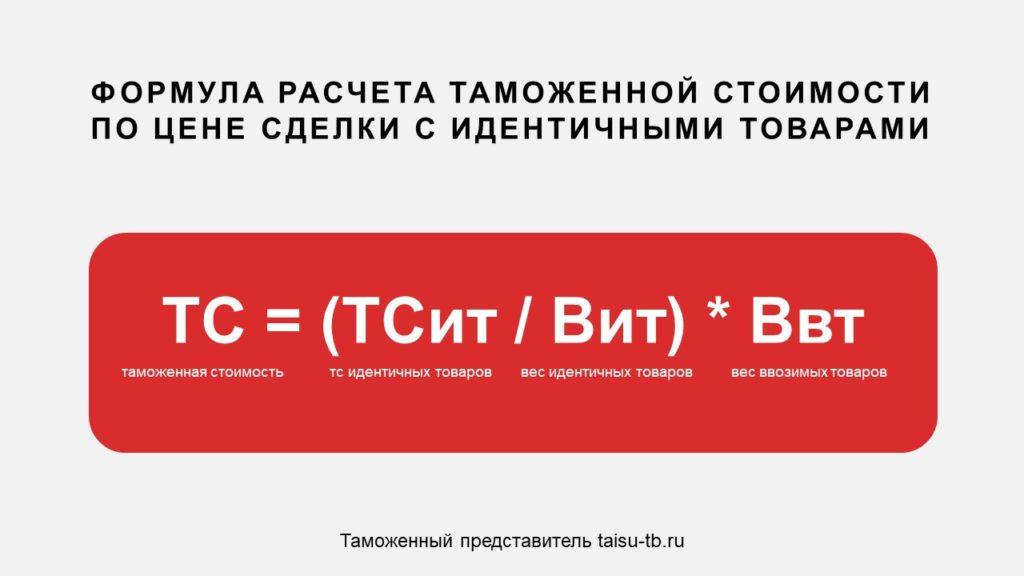 Формула расчета таможенной стоимости по цене сделки с идентичными товарами