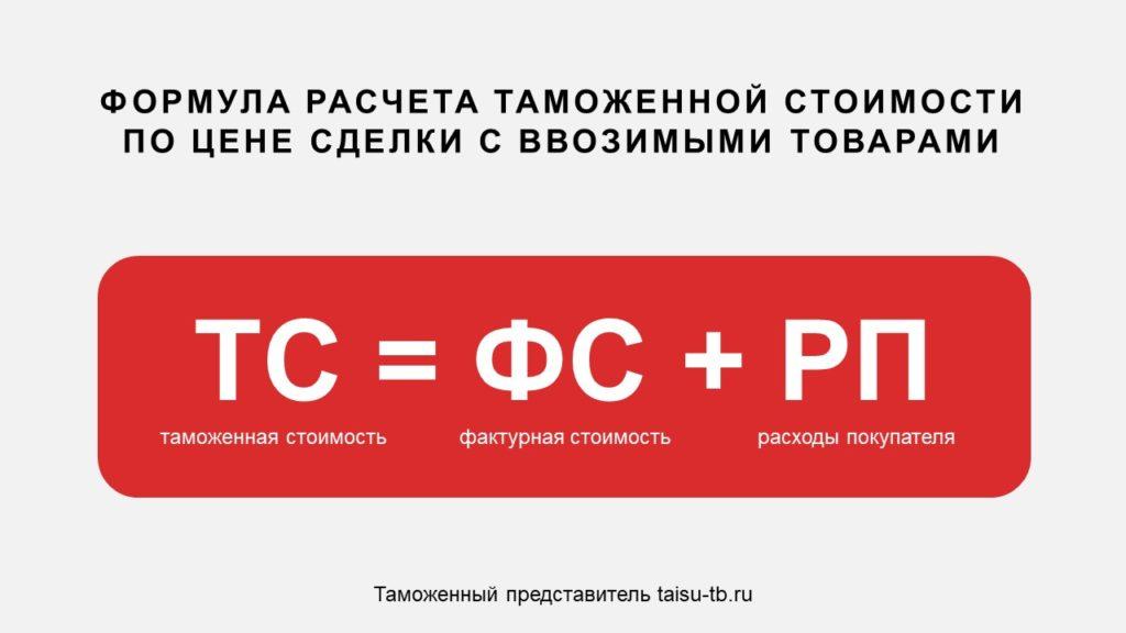 Формула расчета таможенной стоимости по цене сделки с ввозимыми товарами