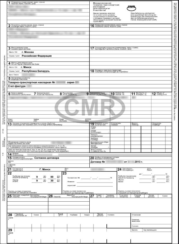 Страхование импортных грузов (CMR)