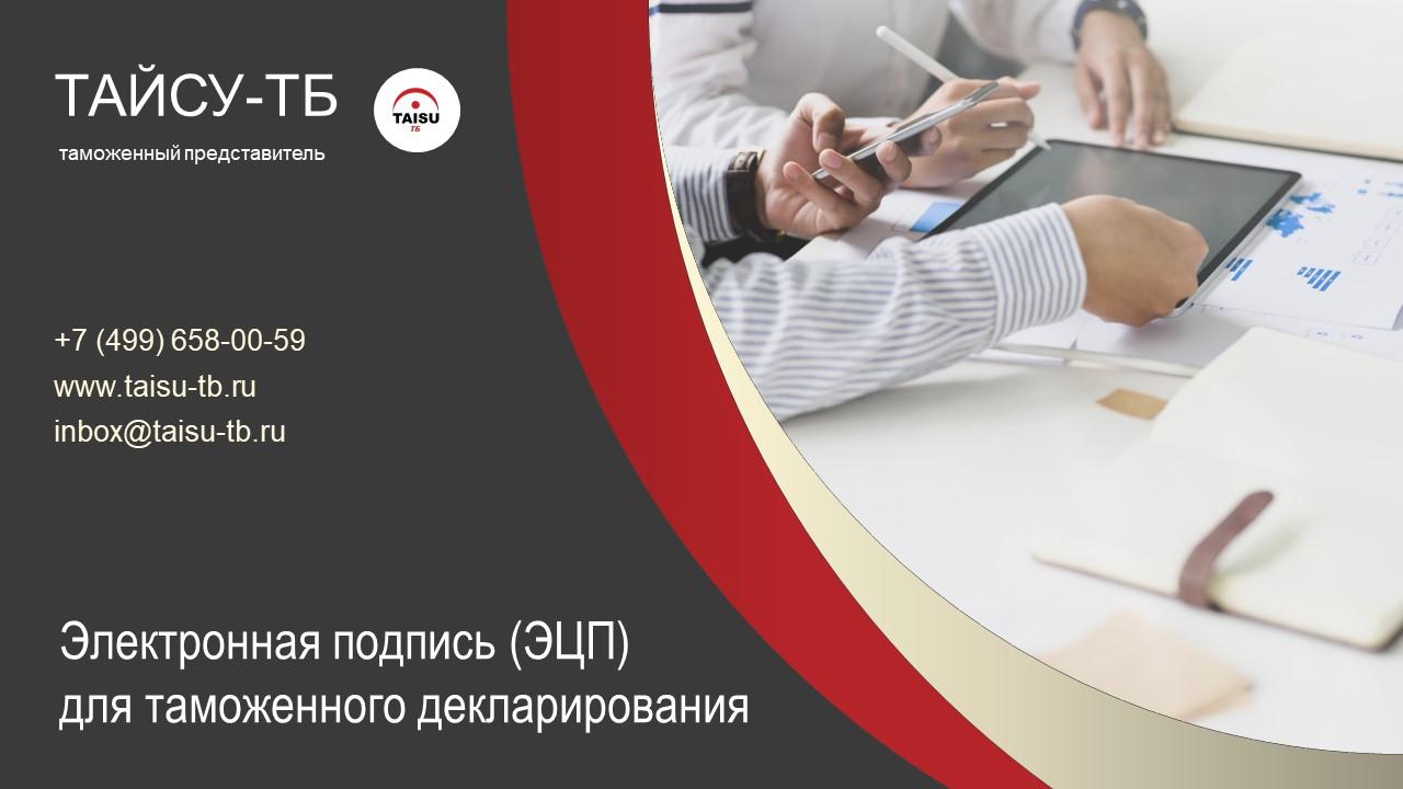 Электронная подпись (ЭЦП) для таможенного декларирования