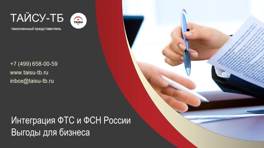 Интеграция ФТС и ФСН России. Выгоды для бизнеса
