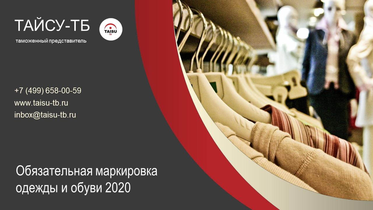 Обязательная маркировка одежды и обуви 2020