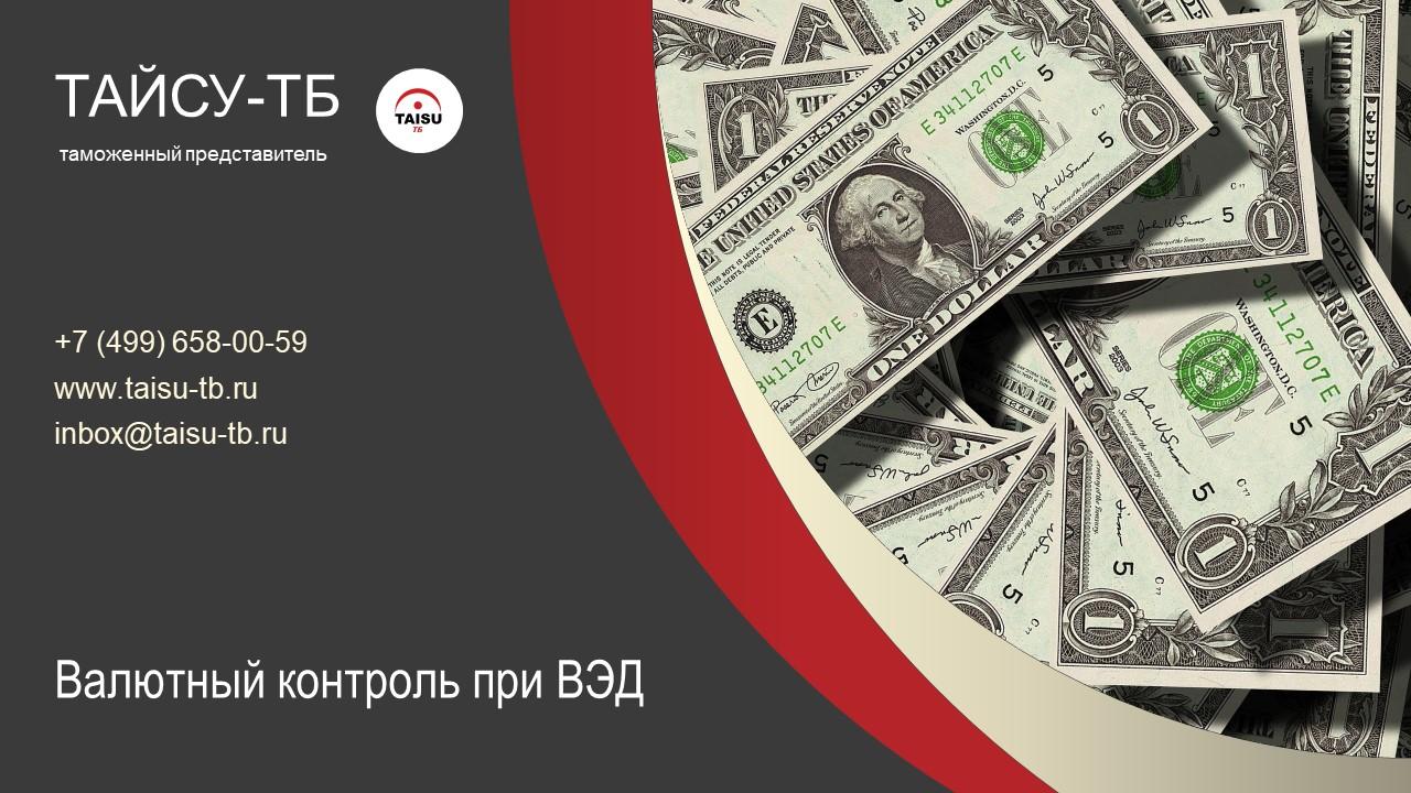 Валютный контроль при ВЭД