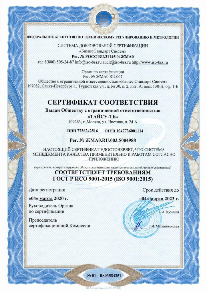 Сертификат ГОСТ ISO 9001-2015