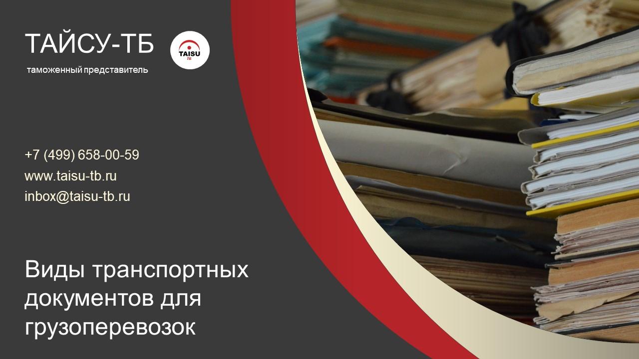 Виды транспортных документов для грузоперевозок