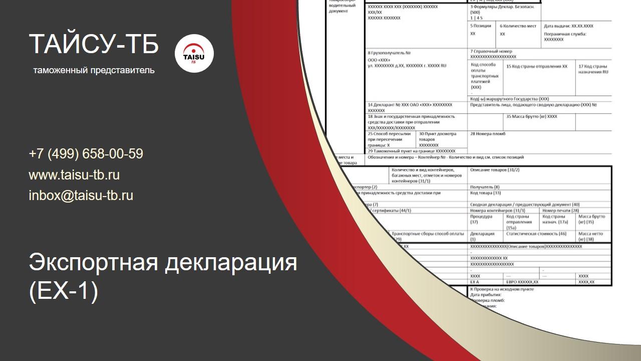 Экспортная декларация (EX-1)