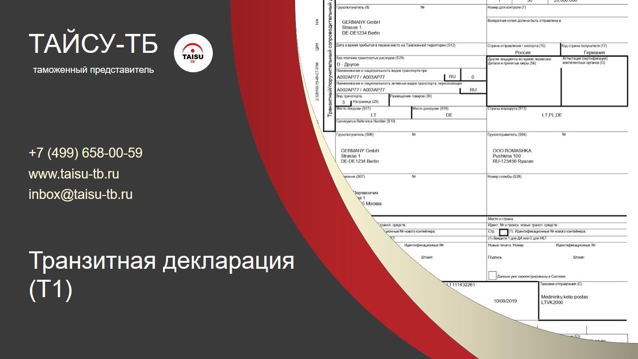 Транзитная декларация (Т1)