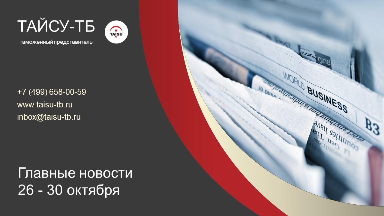 Главные новости за неделю 26-30 октября