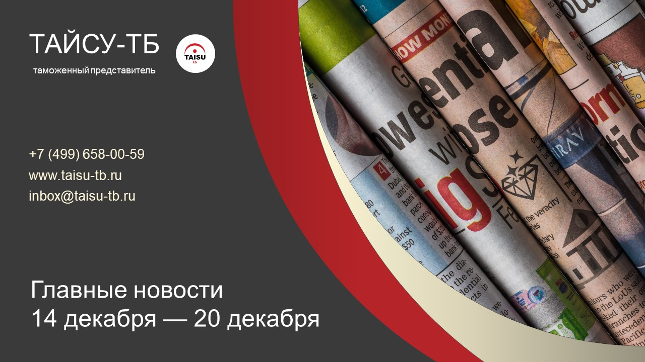 Главные новости за неделю / 14 декабря — 20 декабря