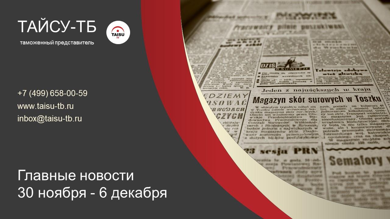 Главные новости за неделю / 30 ноября - 6 декабря