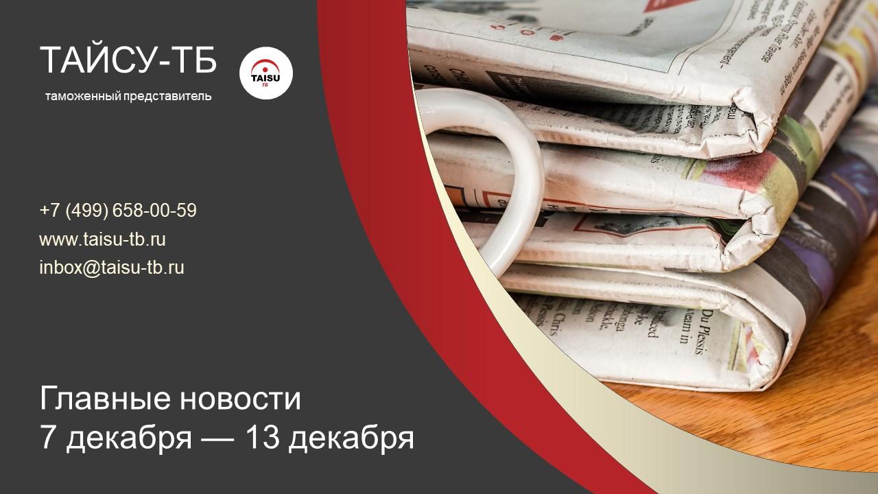 Главные новости за неделю / 7 декабря — 13 декабря
