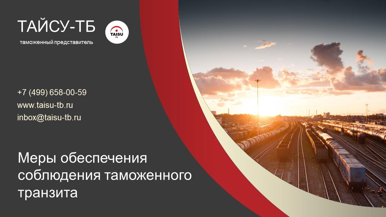 Меры обеспечения соблюдения таможенного транзита