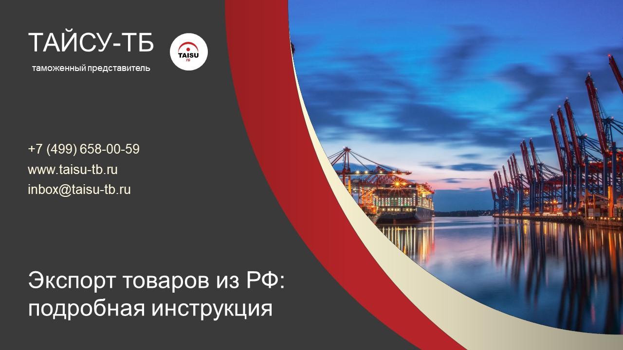 Экспорт товаров из России: подробная инструкция