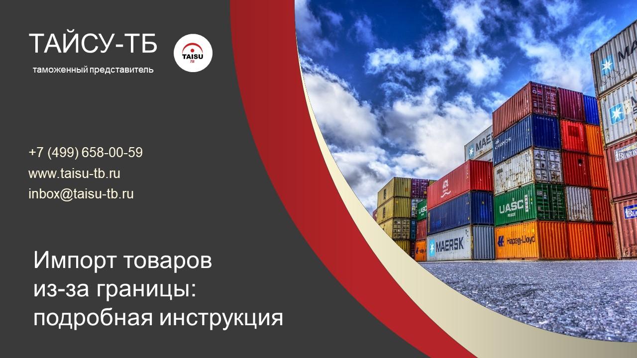 Импорт товаров из-за границы подробная инструкция