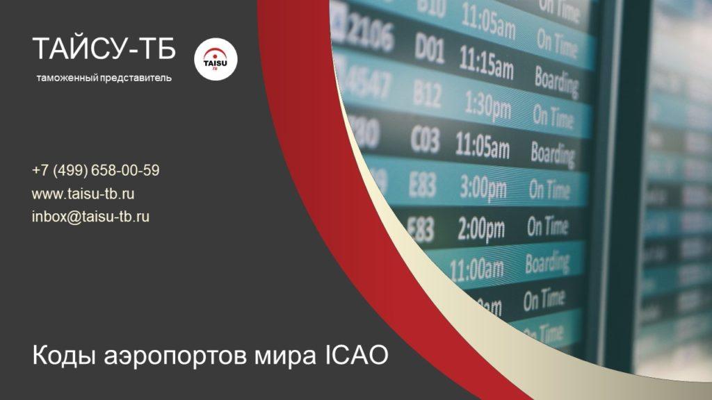 Коды аэропортов мира ICAO