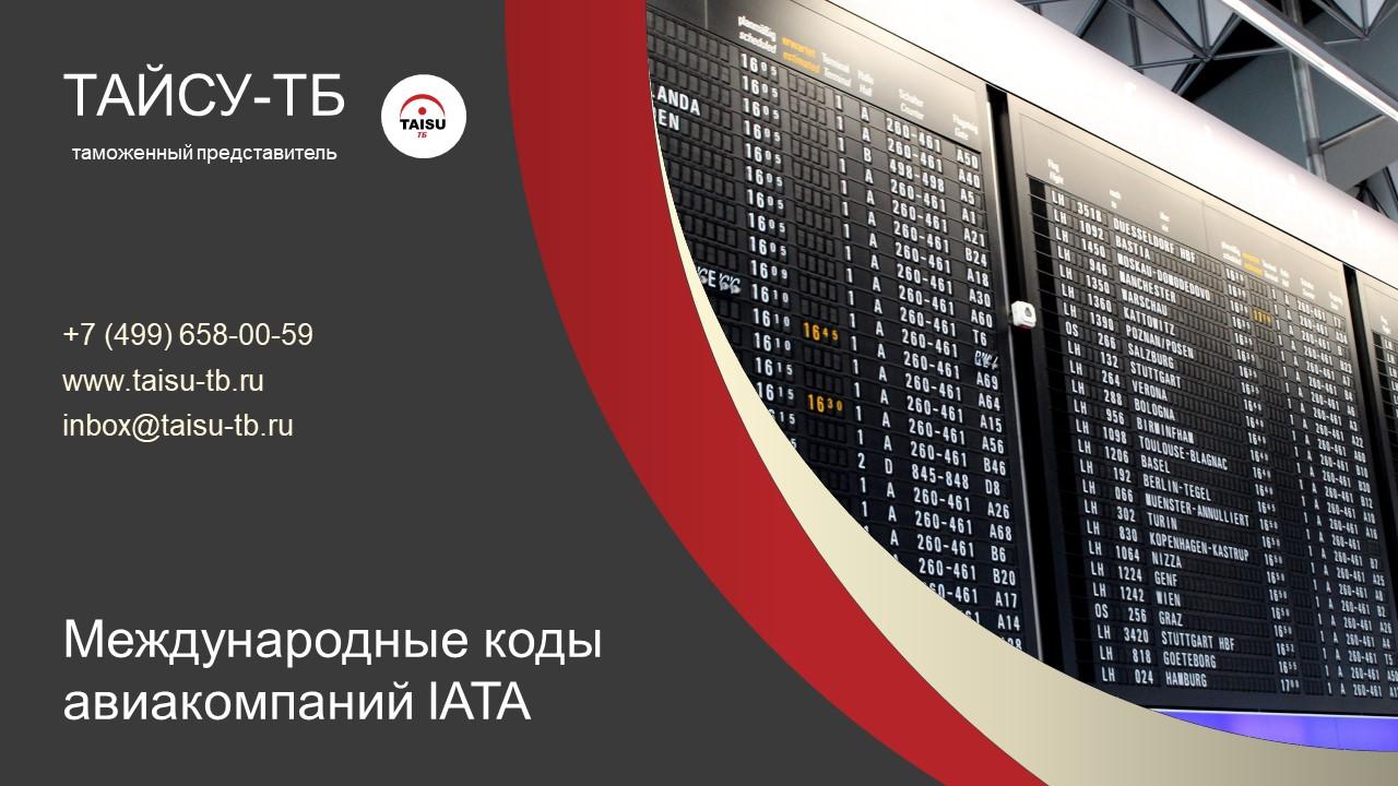 Международные коды авиакомпаний IATA