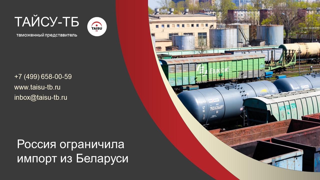 Россия ограничила импорт из Беларуси