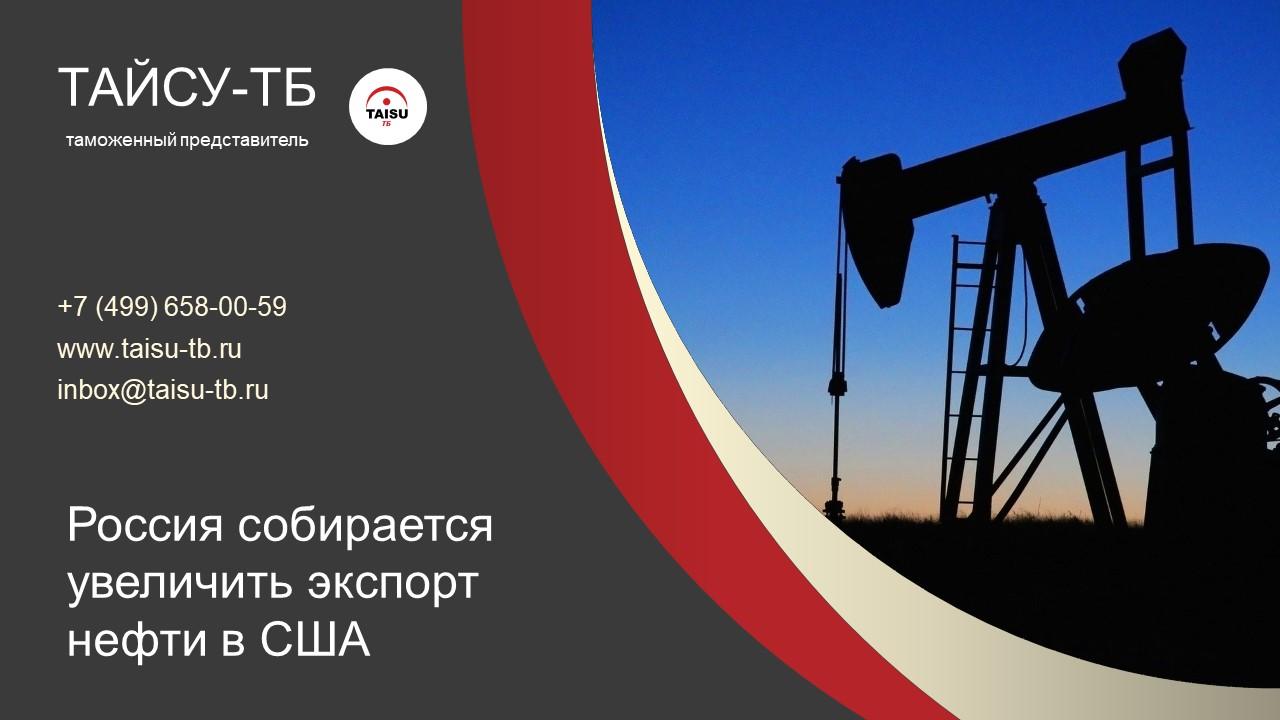 Россия собирается увеличить экспорт нефти в США