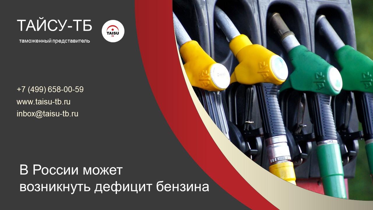 В России может возникнуть дефицит бензина