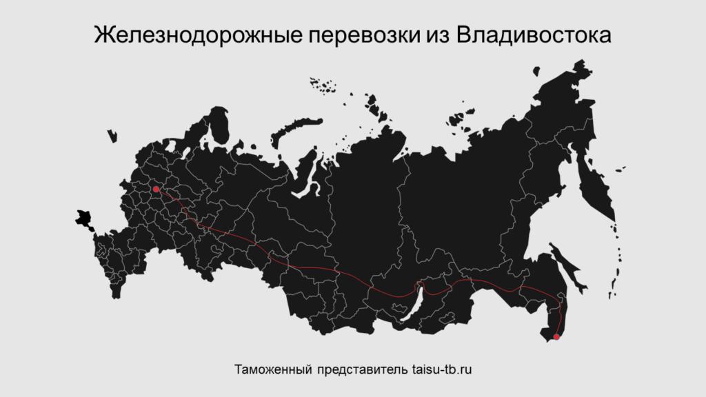 Железнодорожные перевозки из Владивостока