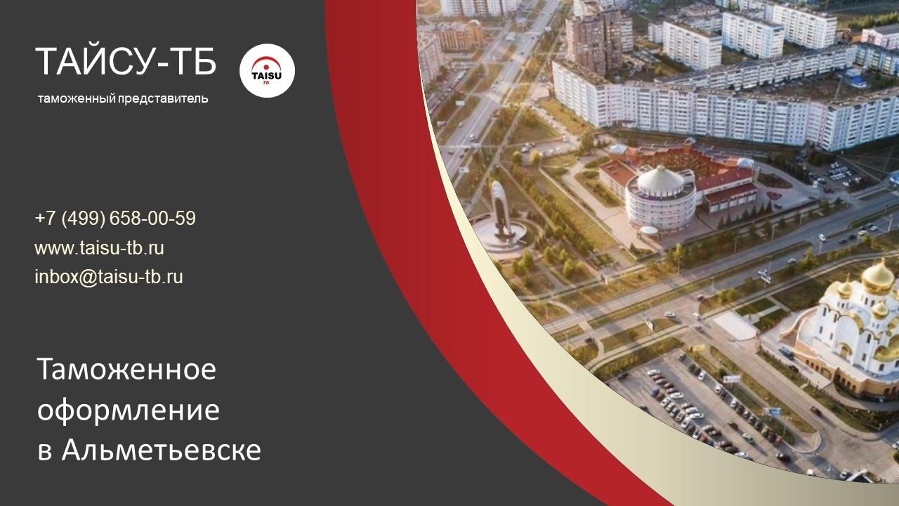 Таможенное оформление в Альметьевске