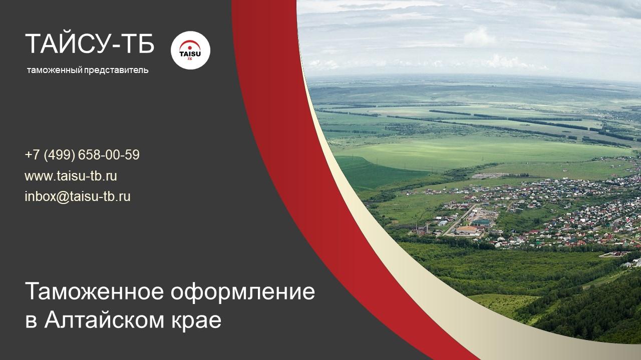 Таможенное оформление в Алтайском крае