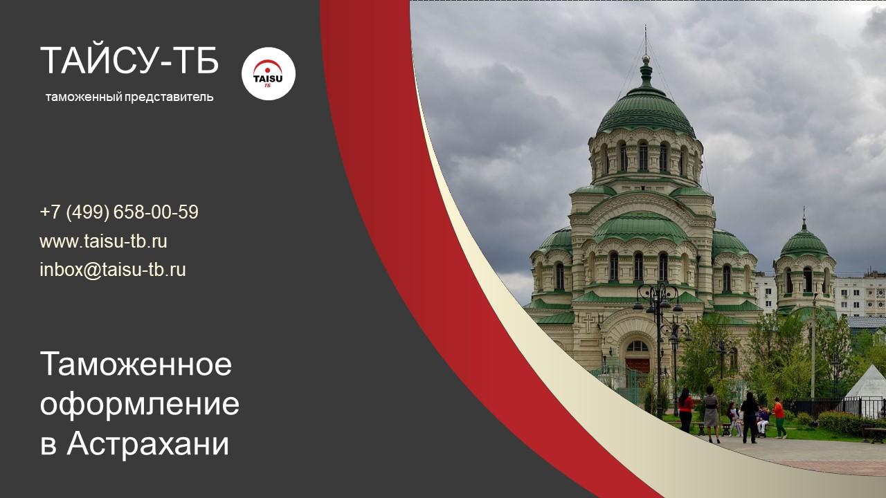 Таможенное оформление в Астрахани