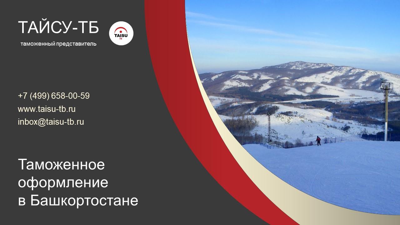 Таможенное оформление в Башкортостане