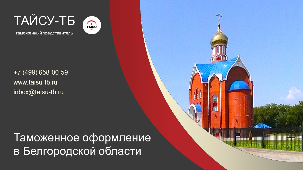 Таможенное оформление в Белгородской области
