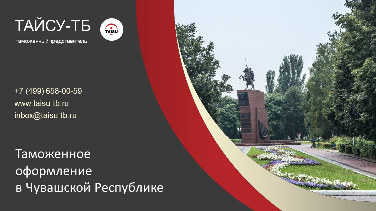 Таможенное оформление в Чувашской Республике