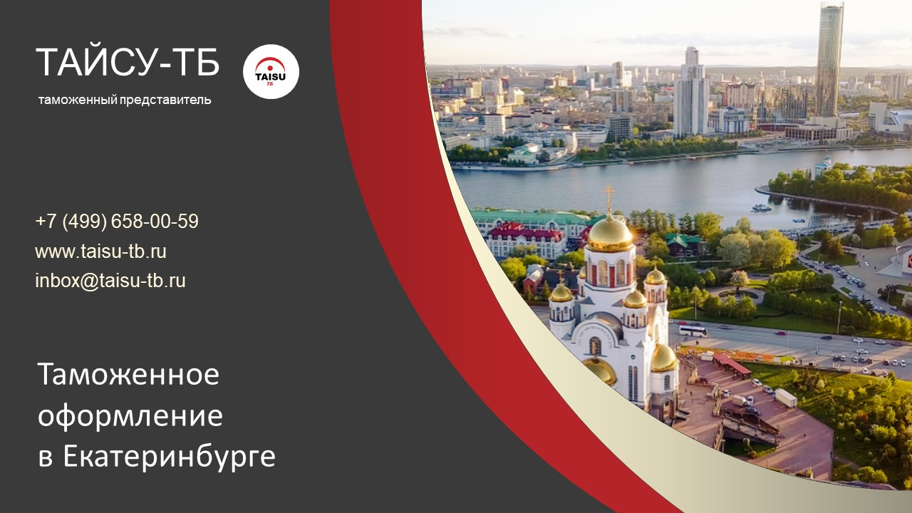 Таможенное оформление в Екатеринбурге