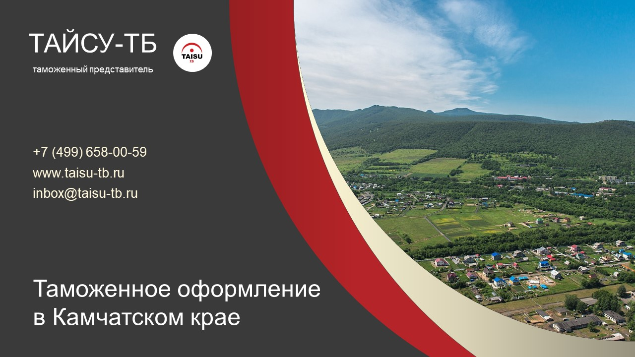 Таможенное оформление в Камчатском крае