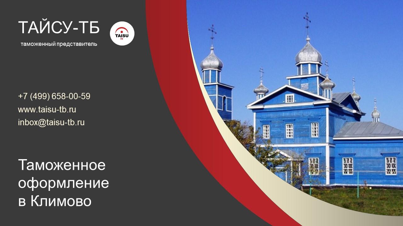 Таможенное оформление в Климово