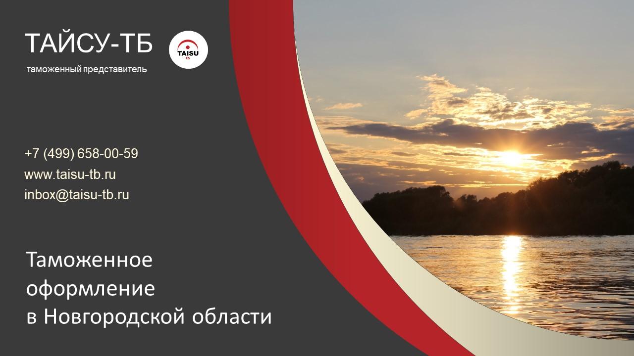 Таможенное оформление в Новгородской области
