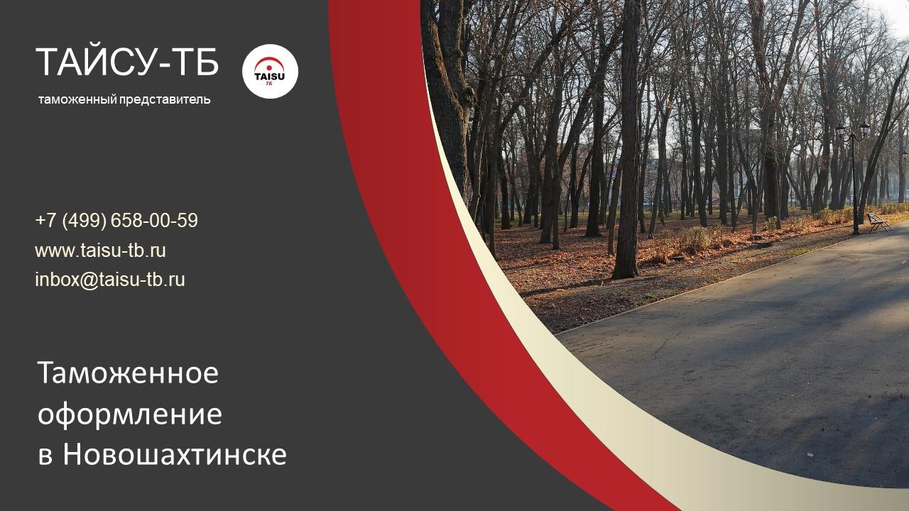 Таможенное оформление в Новошахтинске
