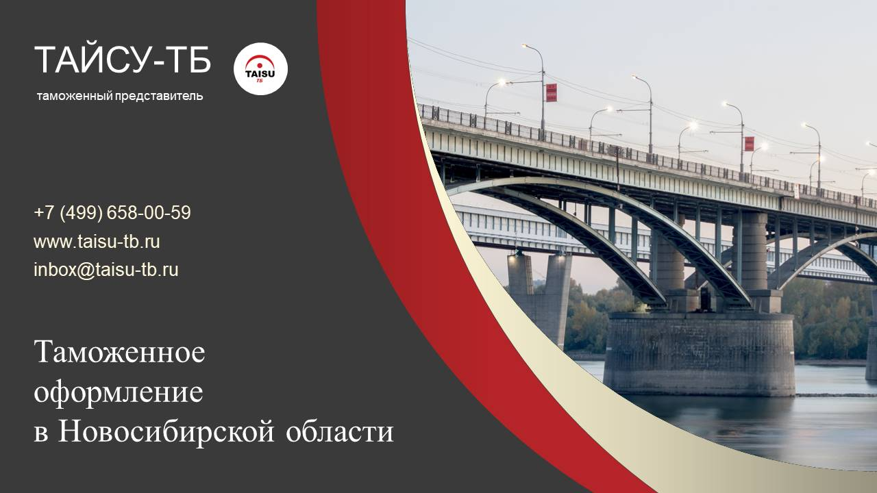 Таможенное оформление в Новосибирской области