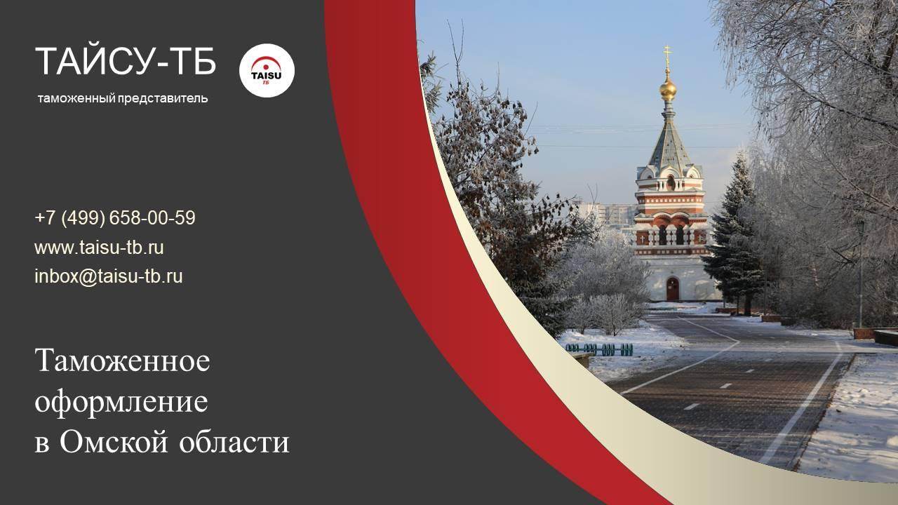 Таможенное оформление в Омской области