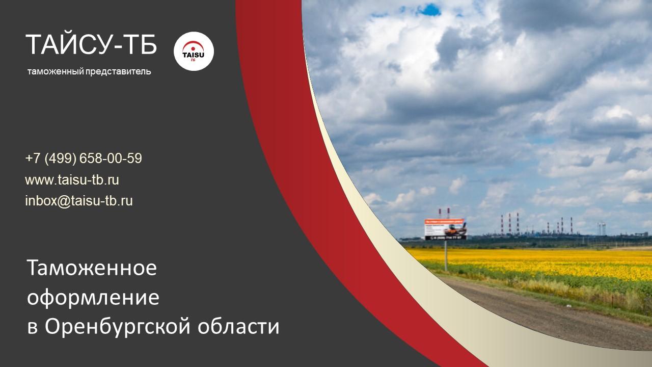 Таможенное оформление в Оренбургской области