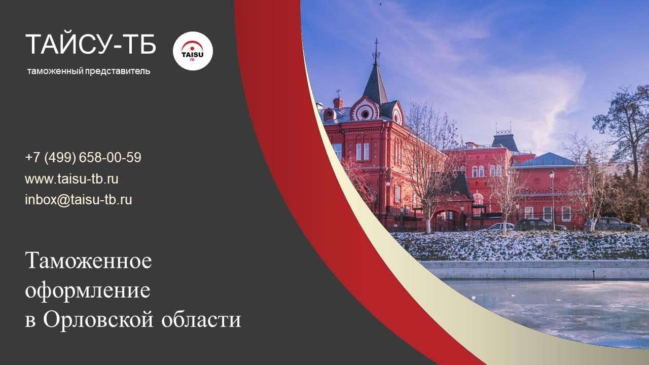 Таможенное оформление в Орловской области