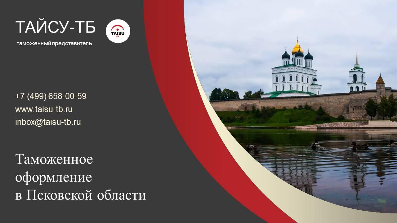 Таможенное оформление в Псковской области
