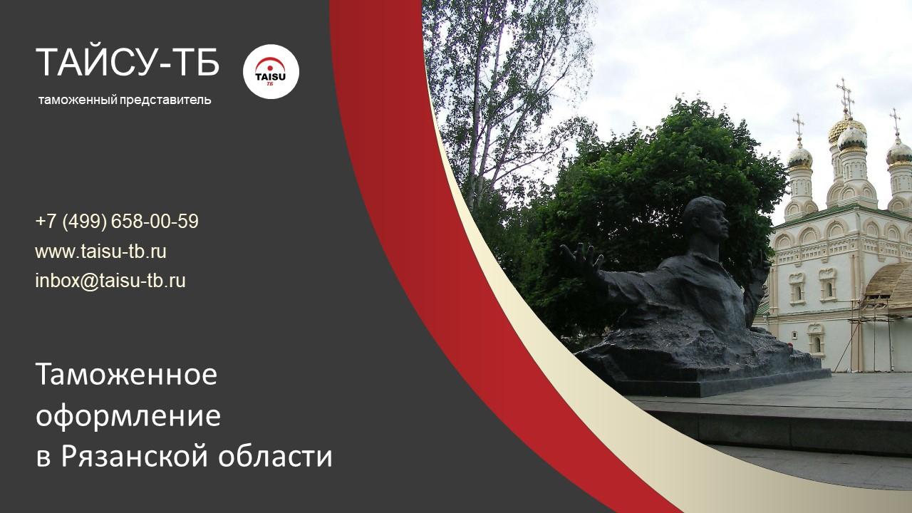 Таможенное оформление в Рязанской области