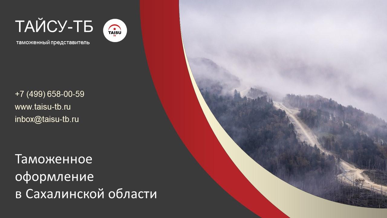 Таможенное оформление в Сахалинской области