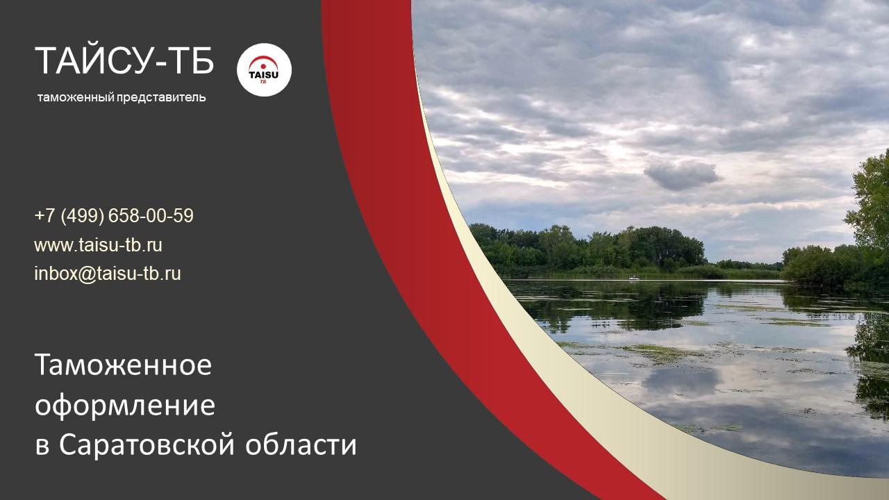 Таможенное оформление в Саратовской области