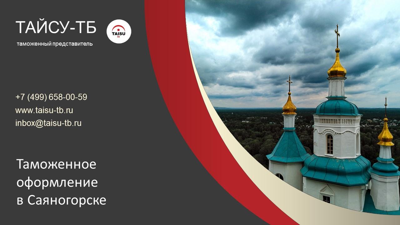 Таможенное оформление в Саяногорске