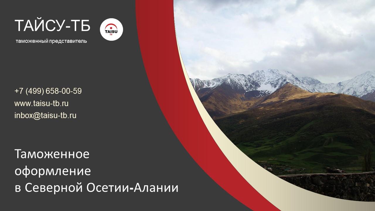 Таможенное оформление в Северной Осетии-Алании