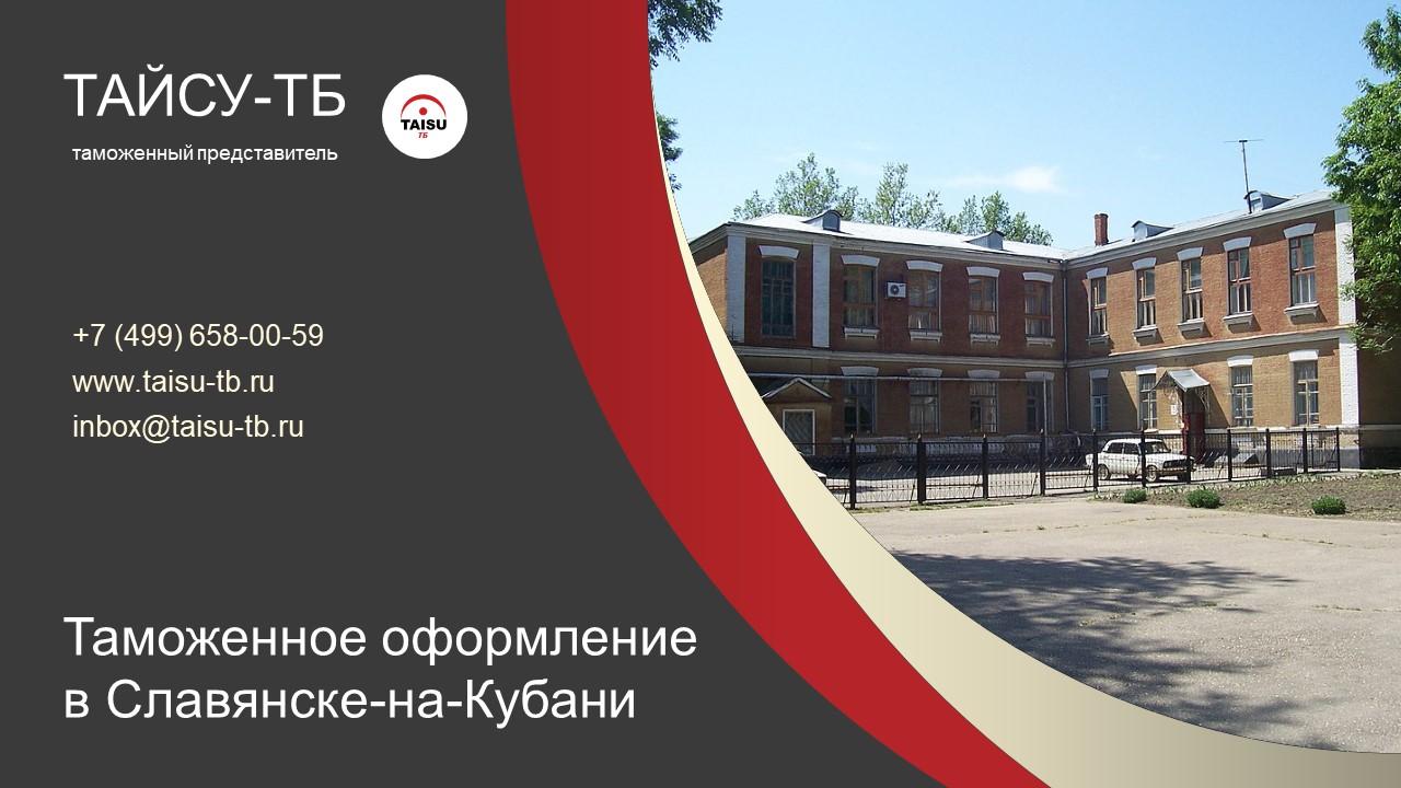 Таможенное оформление в Славянске-на-Кубани