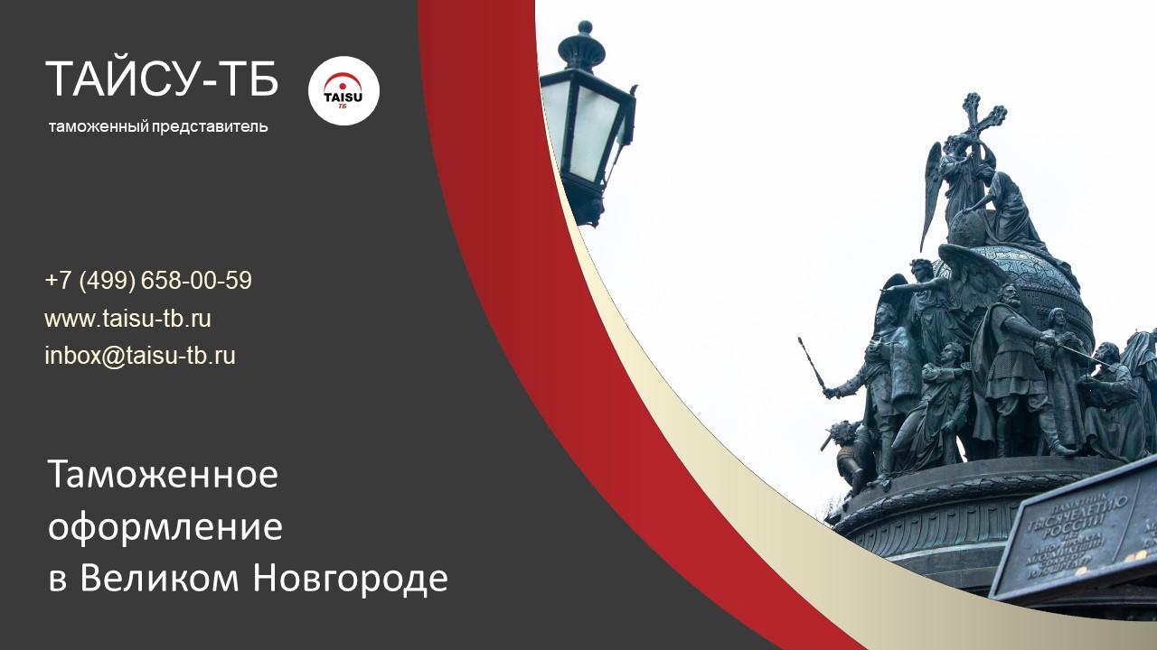 Таможенное оформление в Великом Новгороде