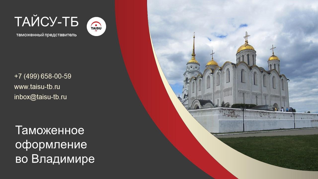 Таможенное оформление во Владимире