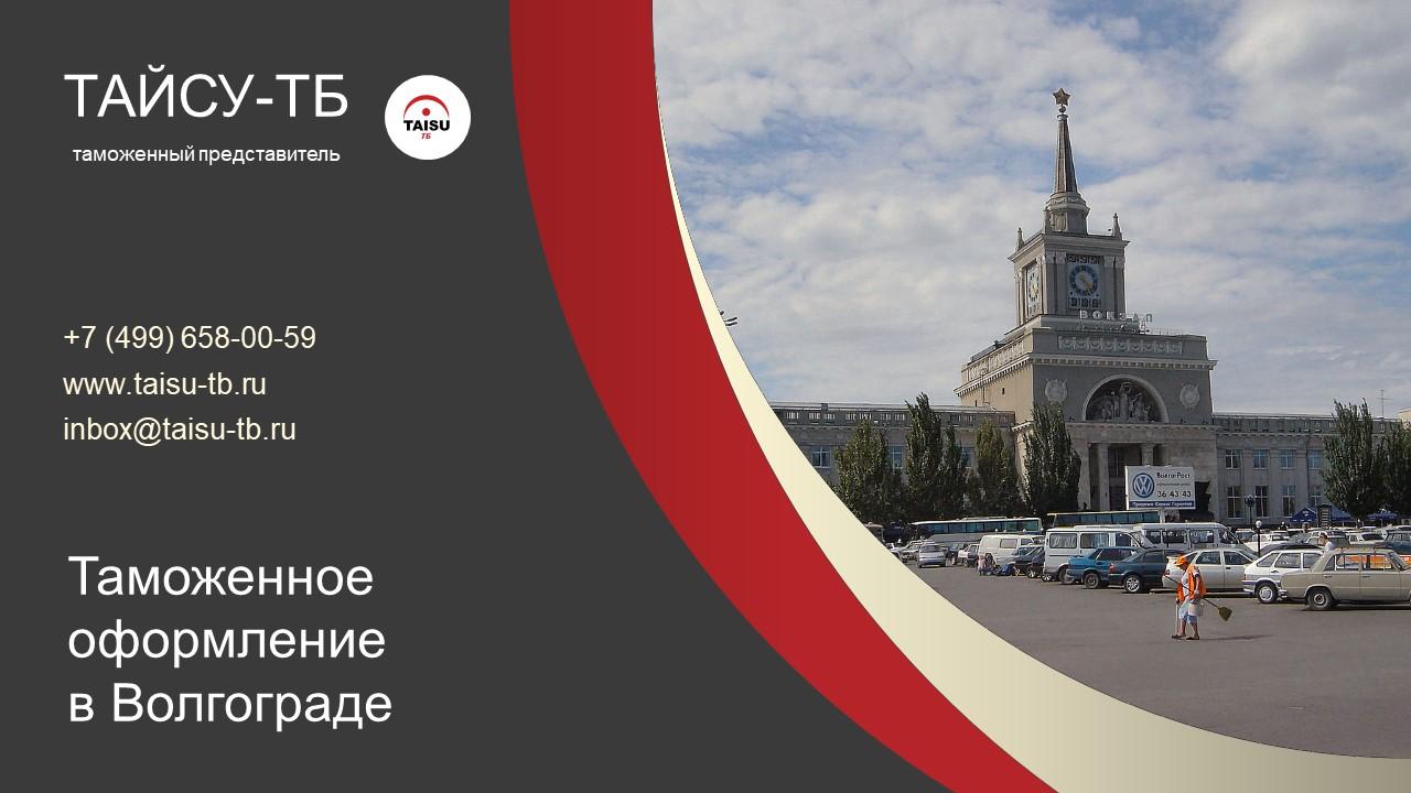 Таможенное оформление в Волгограде