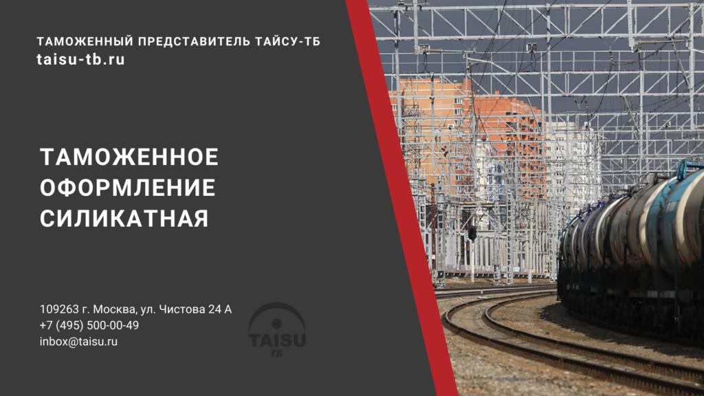 Таможенное оформление на ж/д станции Силикатная